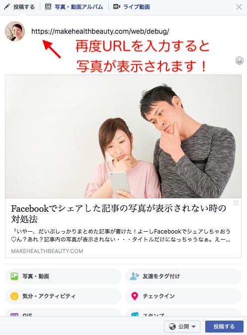 Facebook表示された