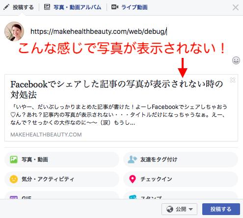 Facebook表示されない